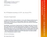 Antrag_v._Casino_Tanzclub_v._12_03_2021.pdf